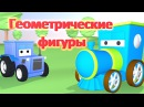 Паровозик Тим и трактор Том. Геометрические фигуры.HD