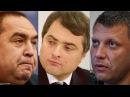 Приступ откровения. Сурков контролирует ЛДНР через своих людей 11/05/2017