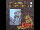 Тарас Шевченко. Заповіт (Аудіокнига)