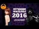 Лучшие фильмы 2016 ТОПот Сокола