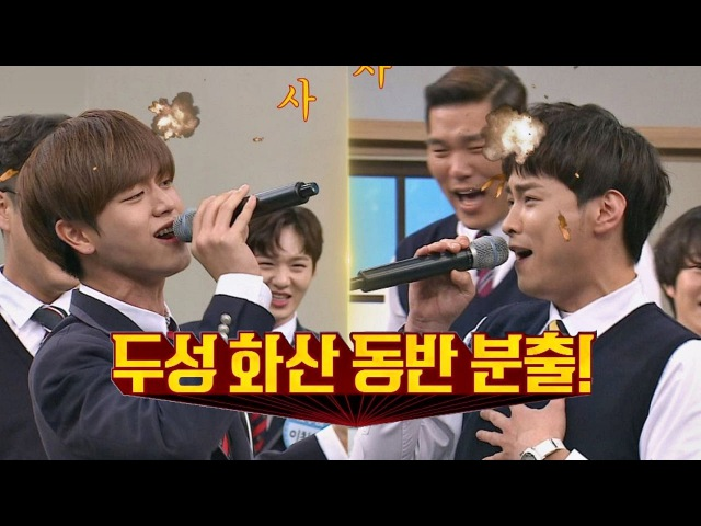 6 мая 2017 г.육성재(Yook Sung Jae)X민경훈(Min Kyung Hoon)의 두성 하모니 'My Love'♪ 두성 화산 동반 분출! 아457