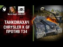 Chrysler K GF против Т34 - Танкомахач №74 - от ARBUZNY и Necro Kugel World of Tanks