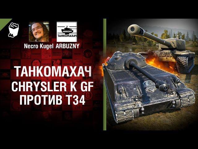 Chrysler K GF против Т34 Танкомахач №74 от ARBUZNY и Necro Kugel worldoftanks wot танки : wot