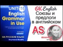 Unit 116 Союзы и предлоги: AS | Английская грамматика intermediate (Синий Мерфи)