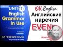 Unit 112 Английское наречие EVEN (даже)   Уроки английского для среднего уровня   OK English