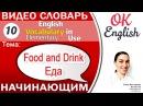Тема 10 Food and Drink Еда и напитки 📕 Английский словарь для начинающих