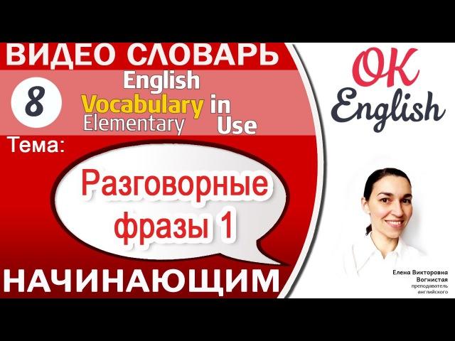 Тема 8 Common English phrases - Простые английские разговорные фразы! 📕Английский для начинающих