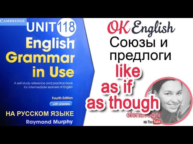 Unit 118 Английские союзы like, as if, as though