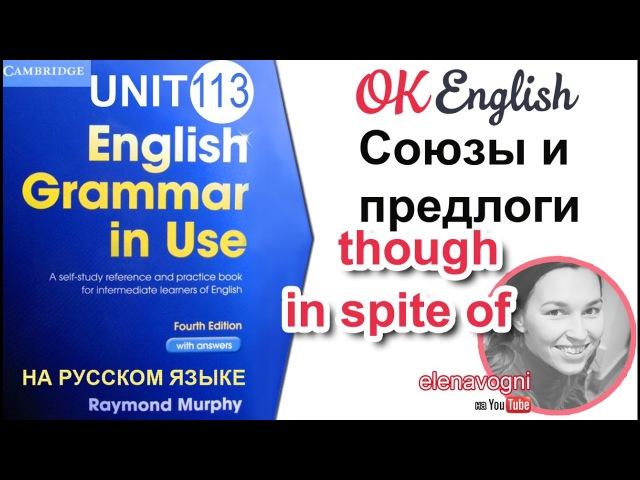 Unit 113 Союзы и предлоги: although though in spite of | Английский среднего уровня | OK English