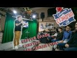 Сольный Stand up концерт Сергея Орлова г. Якутск паб