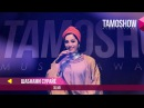 Шабнами Сурайё Ошик Tamoshow Music Awards 2017