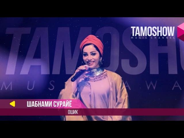 Шабнами Сурайё - Ошик / Tamoshow Music Awards 2017