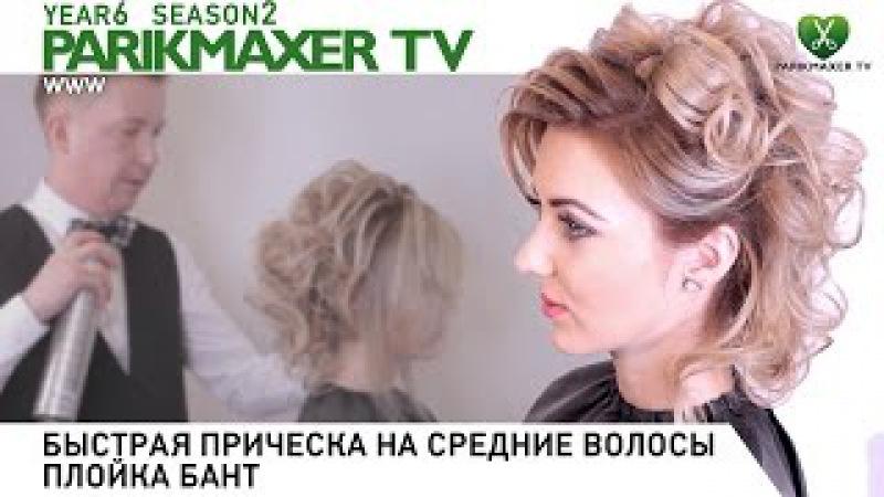 Быстрая причёска на средние волосы. Плойка бант. Роман Горлов. Парикмахер тв
