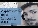 Урок 1 SMM продвижение в социальных сетях продвижение в Вконтакте Facebook Youtube