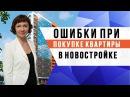 Ошибки при покупке квартиры в новостройке Новостройки Санкт Петербурга Купить квартиру