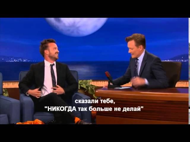 Аарон Пол (Jesse Pinkman)-- Can't Stop Saying