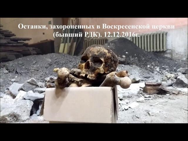 Останки, захороненных в Воскресенской церкви 12.12.16г. (р.п. Павловка)