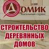 Строительство деревянных домов Тверь - Москва