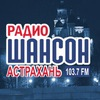 Радио Шансон Астрахань