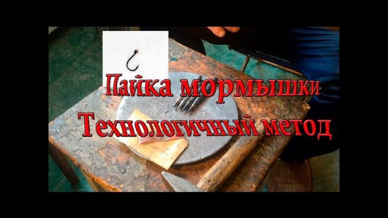 Изготовление, пайка Чешуйчатой мормышки. Технологичный метод