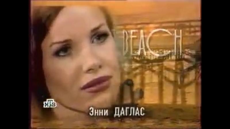 Любовь и тайны Сансет Бич Анонс 2 сезона на НТВ