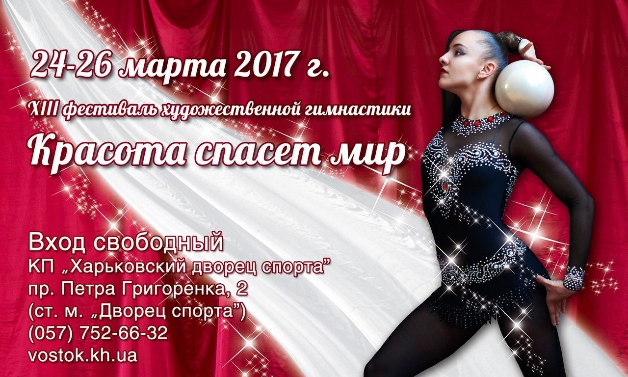 «Красота спасет мир», 24-26.03.2017, Харьков
