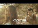 ПРЕМЬЕРА!!! СТАС ЯРУШИН - СВЕТКА МОЯ (2017)
