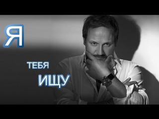 Стас Михайлов - Ты Моя Королева Вдохновения