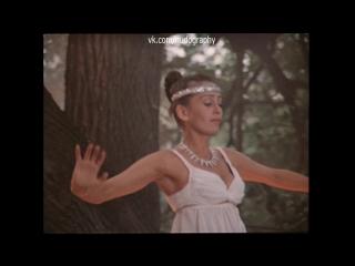 "Танец - Елена Аминова в фильме ""Формула любви"" (1984, Марк Захаров)"