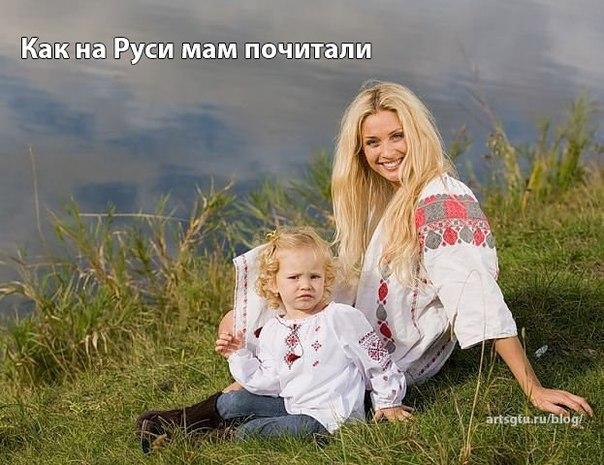 Как на Руси почитали мам