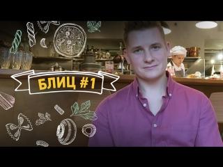 Блиц-опрос шеф-повара Саши Бельковича