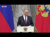 Владимир Путин в Кремле вручает госнаграды