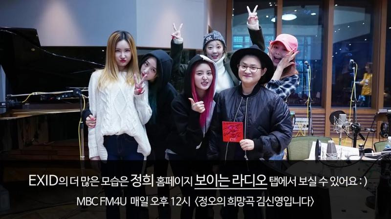 EXID - UPDOWN,이엑스아이디 - 위아래 [정오의 희망곡 김신영입니다] 20151203