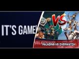 Paladins vs Overwatch and Overwatch vs Paladins : Битва двух гигантов. Начало в 20:30
