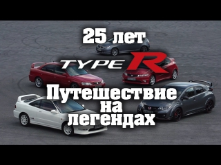 25 years of honda type r - legends road trip with civic, integra and accord [bmirussian]