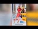 Шопоголик (2009) | Confessions of a Shopaholic