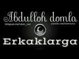 Abdulloh domla-Erkaklarga- Абдуллоh домла-Эркакларга (Эркаклар эшитсин).mp4