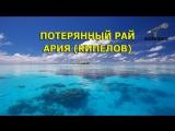 (Караоке) Ария (Кипелов) - Потерянный рай