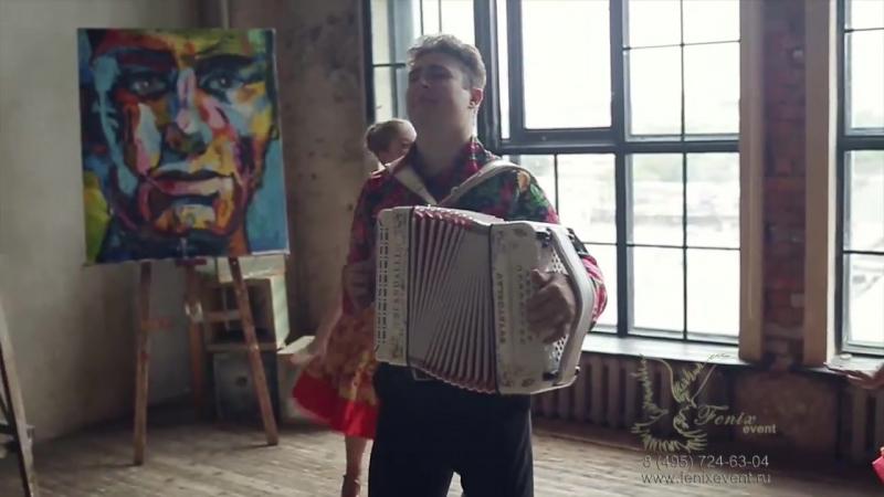 Виртуоз гармонист на праздник, свадьбу и юбилей в Москве