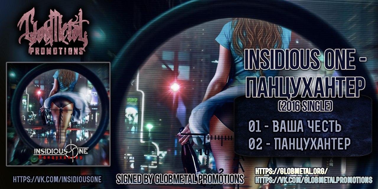 Макси-сингл от Insidious One