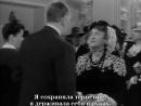 Звуки горна в полночь / The Horn Blows at Midnight (1945) eng; рус.субтитры