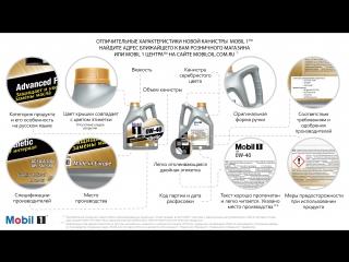 Как отличить новую оригинальную канистру масла Mobil 1?