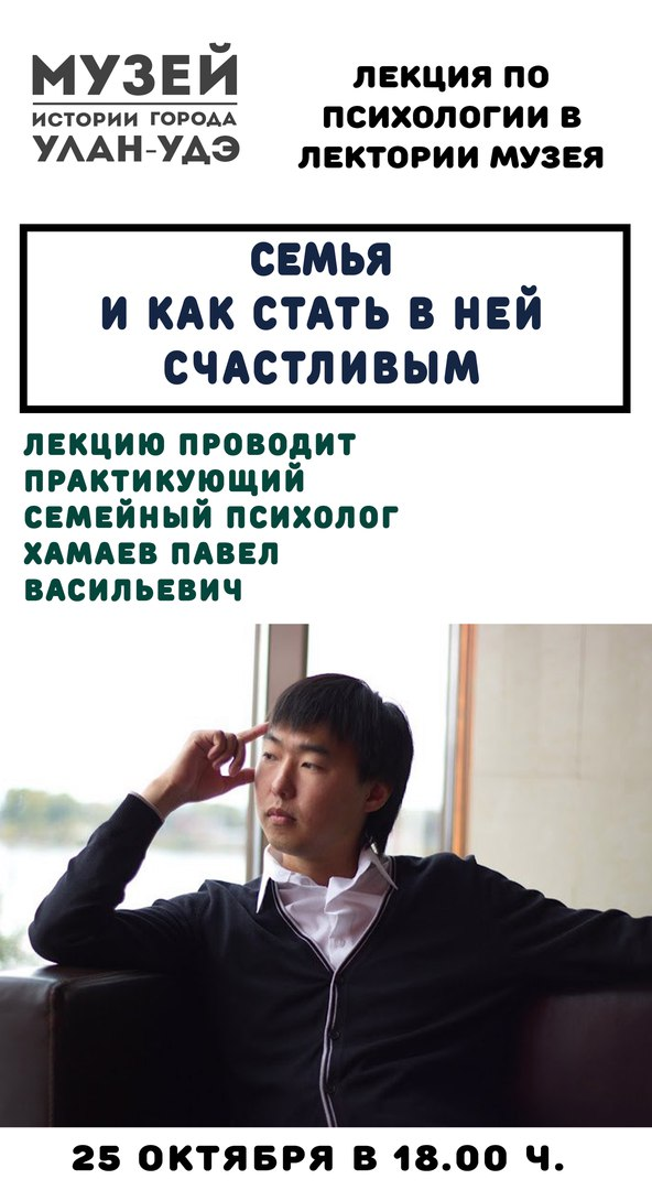 """Афиша Улан-Удэ Лекция """"Семья и как стать в ней счастливым"""""""