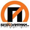 БезПолитики.рф