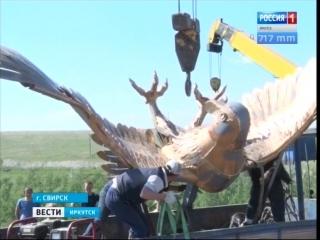 Железный орёл — на страже Свирска