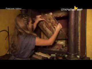 Римские тайны 2 сезон 5 серия