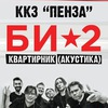 БИ-2   24 ФЕВРАЛЯ   ККЗ ПЕНЗА