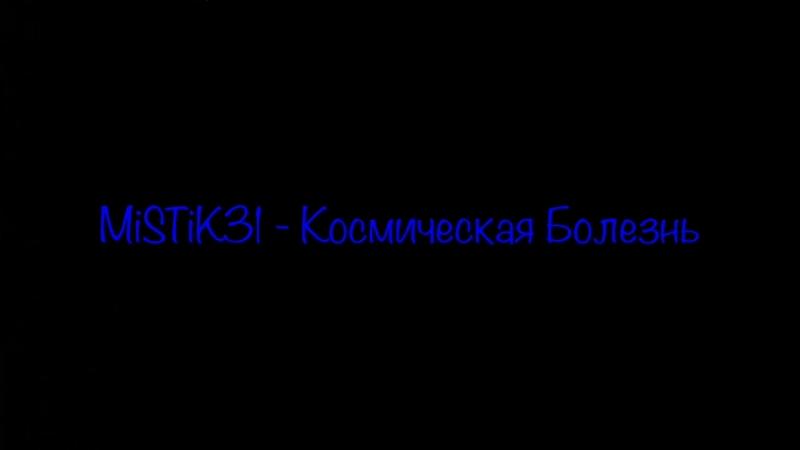MiSTiK31 - Космическая Болезнь (ver. 1)
