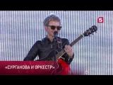 Сурганова и Оркестр - Белая песня /2017