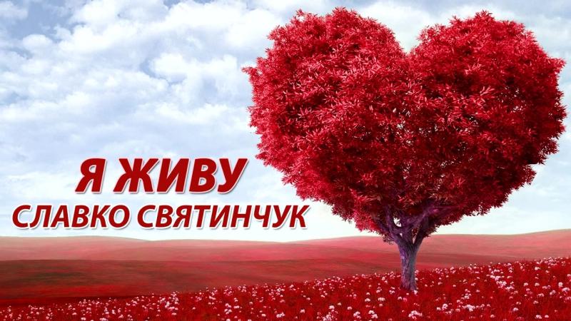 Я ЖИВУ Славко Святинчук feat Юлія Борозненко